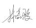 林嘉骏签名